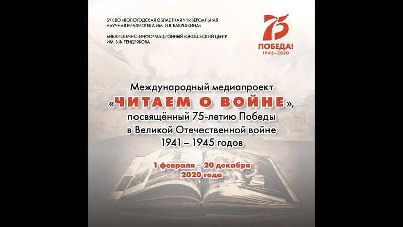 Георгий Заруцкий «Эвакогоспиталь 3321». Читает Елена Катанова.