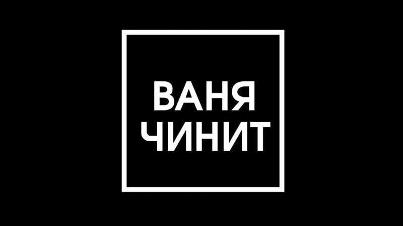 ВАНЯ ЧИНИТ ремонт компьютеров туапсе