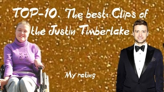 TOP-10. The best: Clips of the Justin Timberlake