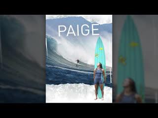 PAIGE (2020)