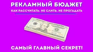 Как рассчитать бюджет на рекламу - инструкция - smm, ppc, маркетинг, таргетированная реклама!