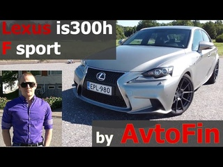 Lexus is300h F sport обзор