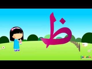 Арабский алфавит Алиф Баа , Мусульманский мультфильм для детей