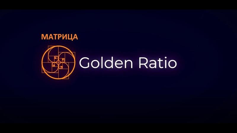 МАТРИЦА Golden Ratio безграничный доход это реальность