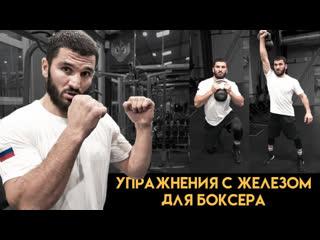 Как накачать удар боксеру ⁄ Бетербиев показал как надо, чтобы бить сильно