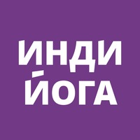 Логотип Инди йога ~ йога-студия в Челябинске