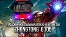 Презентация городского низкопольного автобуса на метане CNG Зонг Тонг ZhongTong 6105