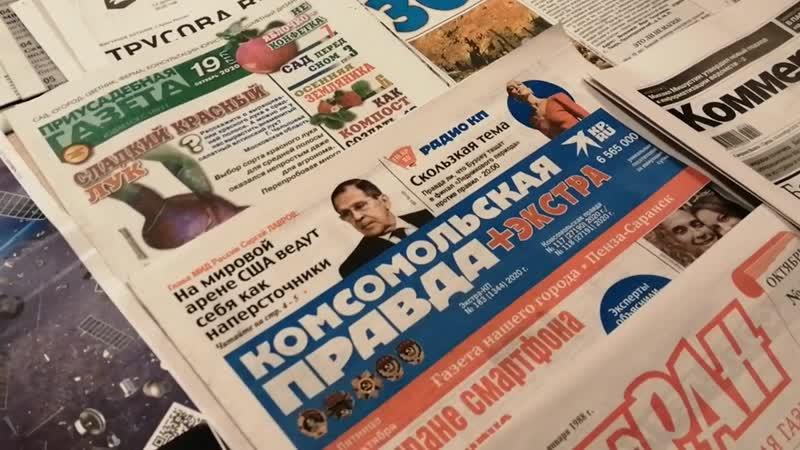 Новинки отдела периодических изданий НБ г Саранск октябрь 2020