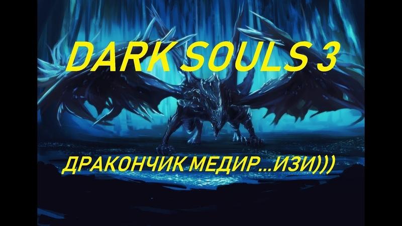 DARK SOULS III. RINGED CITY. 21 TRY НА МЕДИРА)