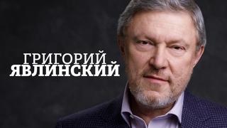 2020 / Григорий Явлинский //