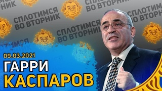 Сплотимся во вторник. Гарри Каспаров: Шахматы, Политика, Навальный