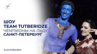 Чемпионы на льду — шоу в Санкт-Петербурге: как это было