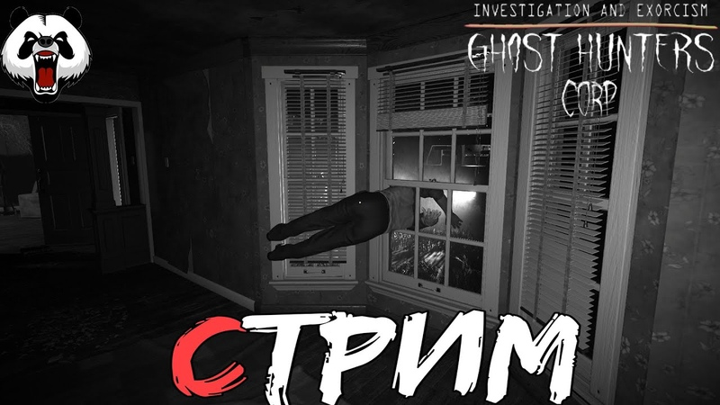 Ghost Hunters Corp🎥СТРИМ🎥 16 УЖАСЫ ХОРРОР КООП PHASMOPHOBIA 2 ОБНОВА