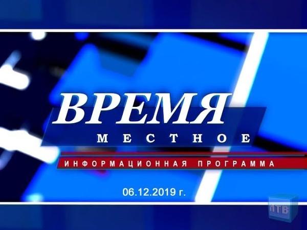 «Время местное» 06.12.2019 г.