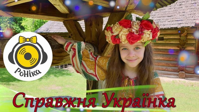 РоНіка - Справжня Українка [Премєра 2020]