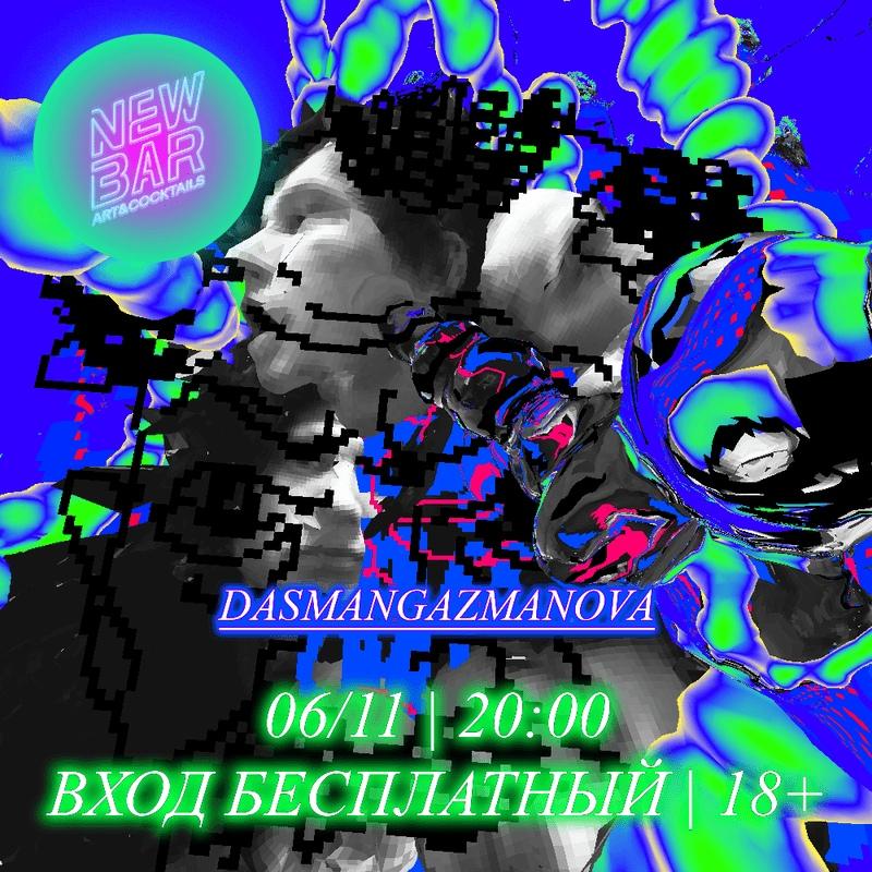 Афиша Екатеринбург DAS MAN Gazmanova / 6.11.2020 / SOLIPSIST