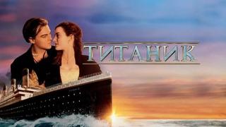 Титаник (1997) А.Гаврилов