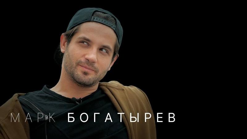 Марк Богатырёв причины ухода из сериала Кухня депрессия и свадьба с Татьяной Арнтгольц