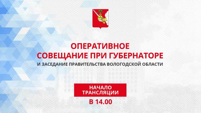 Оперативное совещание при Губернаторе и заседание Правительства Вологодской области 26 10 2020г