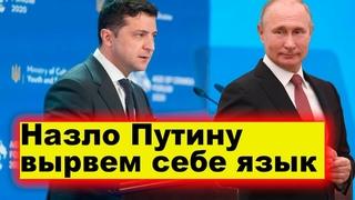 СРОЧНО - Назло Путину Киев идет на решительные меры - Новости и политика
