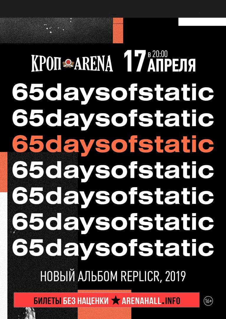 Афиша Краснодар 65daysofstatic / 17.04. / Краснодар / КРОП ARENA