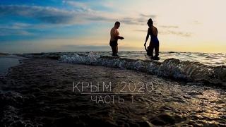 Крым 2020 - Путешествие с ребёнком. Часть 1