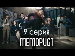 FSG Baddest Females Memorist | Меморист 9/16 (рус.саб)