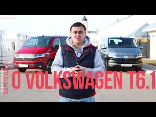 VW Transporter, VW Caravelle, VW Multivan в чём разница