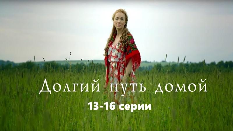 СЕРИАЛ ПОКАЗЫВАЮЩИЙ УРОКИ СУДЬБЫ ДОЛГИЙ ПУТЬ ДОМОЙ 13 16 СЕРИИ Русские сериалы Мелодрама