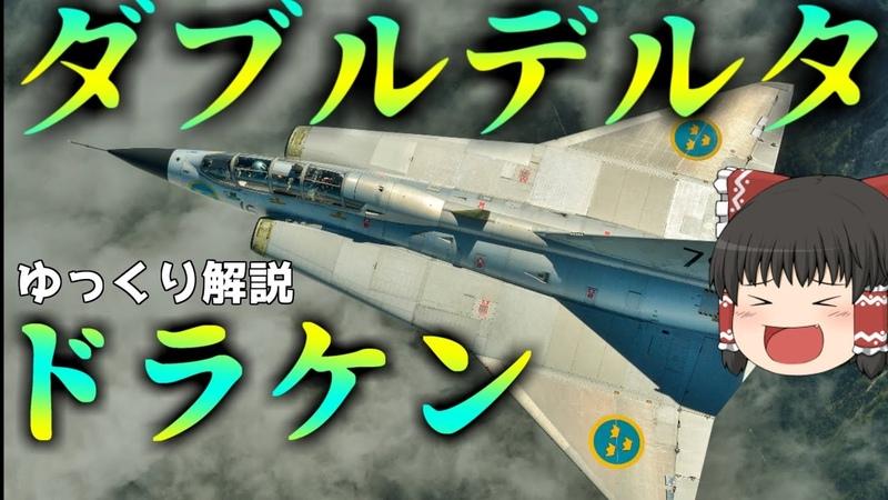ゆっくり解説 スウェーデンの戦闘機ドラケン:兵器解説Part27