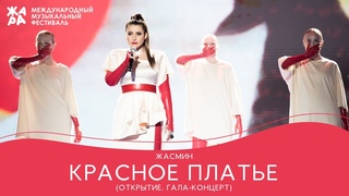 Жасмин – Красное платье (Первый канал | Фестиваль «ЖАРА'21»: Открытие. Гала-концерт)