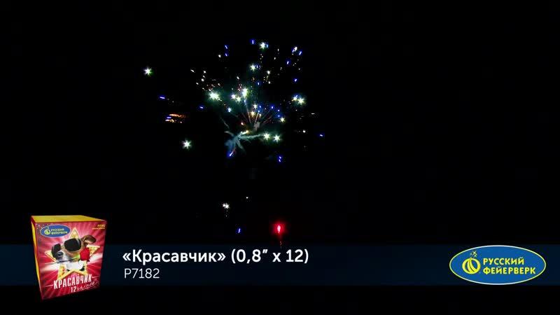 Красавчик P7182 (0,8х 12) салют Русский Фейерверк 2019г..