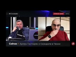 Ну, что ж, после перебранки с активистом НОД, Соловьёв заговорил о дальнейшем изменении конституции!