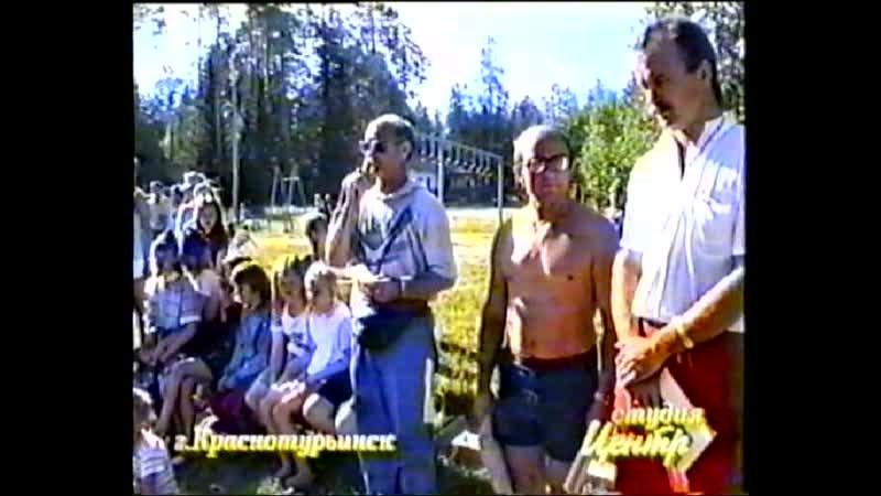 Спортивные состязания Восхода и Звездной Республики 1995 год