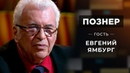 Гость Евгений Ямбург. Познер. Выпуск от 17.05.2021