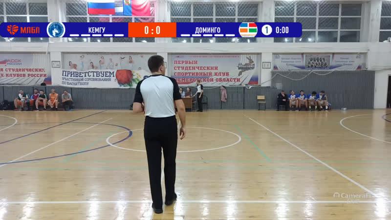 МЛБЛ Кузбасс Топ Дивизион КемГУ Доминго