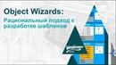 Object Wizards Рациональный подход к разработке шаблонов