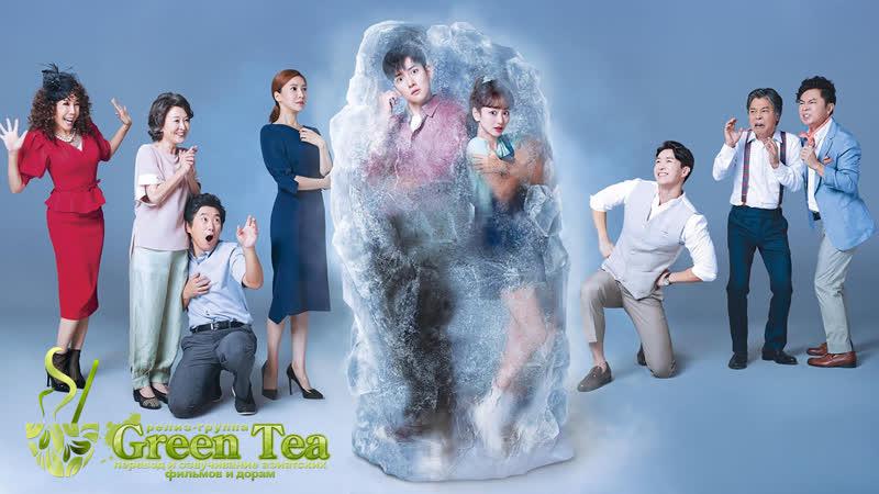 GREEN TEA Растопи меня 12