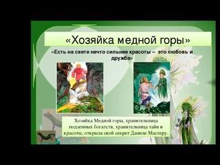 Буктрейлер по страничкам П.П. Бажова   Автор: Халиуллина С.А. МАДОУ №61