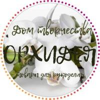 Орхидея Товары для рукоделия, хобби и творчества