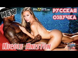 Nicole Aniston порно с русскими диалогами, переводы от лысого из Brazzers, большой черный член. big tits pov blacked сиськи