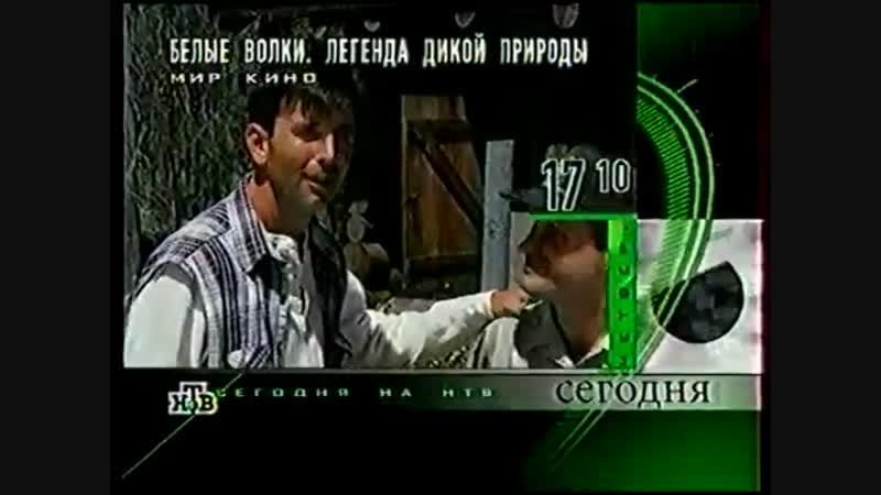 Программа передач на сегодня НТВ 06 01 2000 смотреть онлайн без регистрации