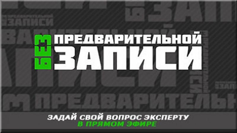 Без Предварительной Записи Андрей Мнёв