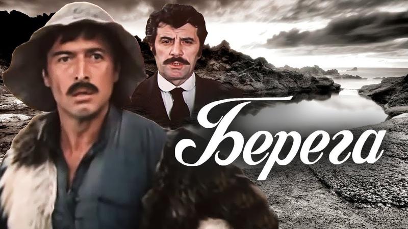Берега 6 серия Грузия фильм 1977
