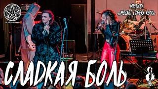 Ярослав Баярунас, Анна Тесс - Сладкая боль (мюзикл «Mozart. L'opera rock»)