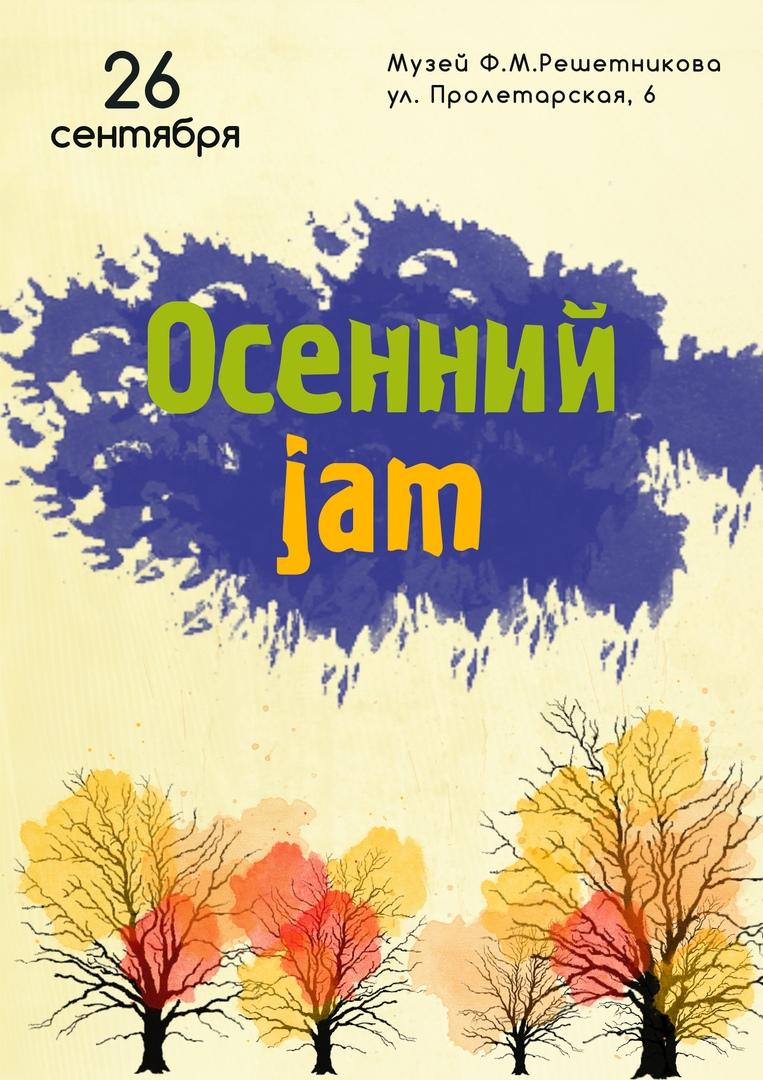 Афиша Екатеринбург Осенний джем в Решетникове