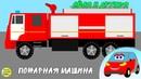 Развивающие мультики про машинки - Машинка Лёля и друзья. Пожарная машина! Развивающие мультфильмы