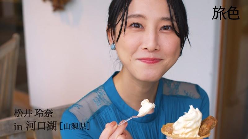 松井玲奈、河口湖へリフレッシュ旅行 アイスクリームにご満悦! 「旅色」2020年10月号