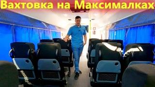 Урал Вахтовка в комплектации Люкс. Каким должен быть Вахтовый автобус