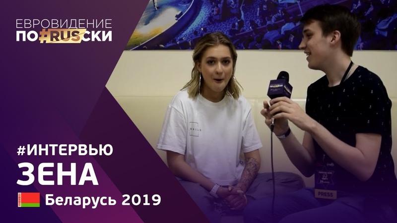 Интервью с ZENA (Беларусь 2019) | Евровидение по-русски